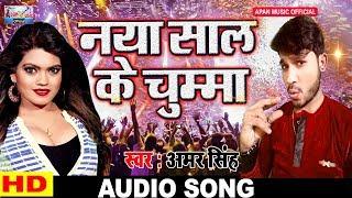 अमर सिंह का सबसे हिट गाना    नया साल के चुम्मा    Amar Singh