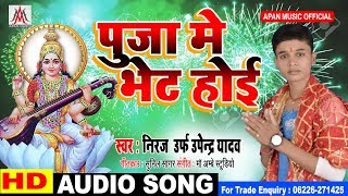 पूजा में भेट होइ    Puja Me Bhet Hoi    Niraj Urf Upendra Yadav   