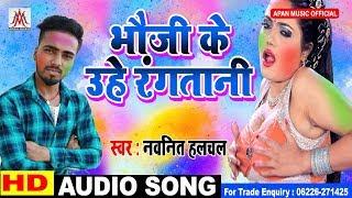 भौजी का क्या हाल किया सुनिए गाना में || Navneet Halchal || Bhauji Ke Uhe Rangtani ||
