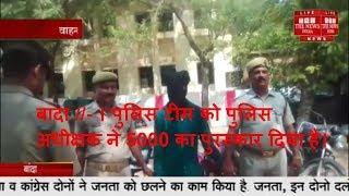 बांदा //- । पुलिस टीम को पुलिस अधीक्षक ने 5000 का पुरस्कार दिया है।