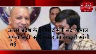 उत्तर प्रदेश के कैबिनेट मंत्री नंद गोपाल गुप्ता 'नंदी' से 5 करोड़ की रंगदारी मांगी गई