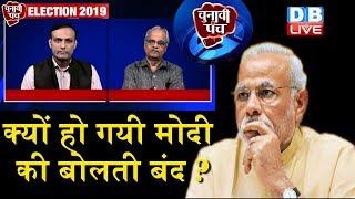 Loksabha Election 2019 | Modi की चुप्पी | Nathuram Godse पर Pragya Thakur के बिगड़े बोल|Rahul Gandhi