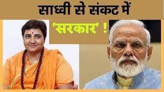 साध्वी से संकट में 'सरकार' ! || #INDIAVOICE