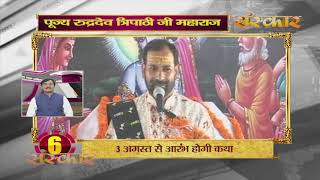 Bhakti Top 10 || 17 May 2019 || Dharm And Adhyatma News ||