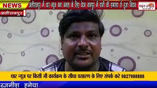 अलीराजपुर में धार न्यूज़ बना जनता के लिए वेदन नानपुर में पानी की समस्या से हुआ निदान