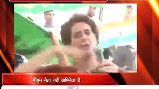 प्रियंका गांधी बोलीं- मोदी नेता नहीं अभिनेता