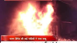 मेरठ : कई दुकानों में लगी भीषण आग