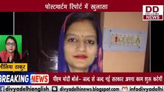 ज्योति हत्या काँड में खुलासा, आत्महत्या नहीं हत्या की गई || DIVYA DELHI NEWS
