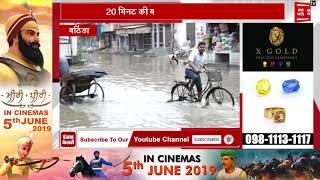 20 मिनटों की बारिश से डूब गया Bathinda का Sirki Bazar