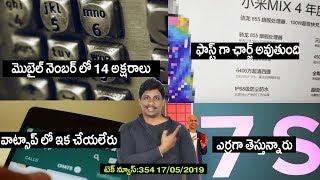 Technews in telugu 354:mi mix 4 100w,redmi note 7s,redmi 7a,14 digit mobile number, triple camera