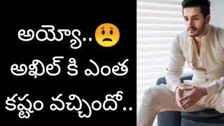 హీరోయిన్ లేకుండా ఒంటరిగా వెళుతోన్న అఖిల్ | Akhil New movie Latest Update | Top TeluguTv
