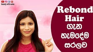 Rebond Hair ගැන හැමදේම සරලව (Treatments,Damage repair & Maintain)