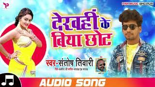 देखही के बिया छोट - Dekhahi Ke Biya Chhot - Santosh Tiwari - Bhojpuri Songs 2019 New