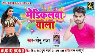 Monu Raja का New भपाजपुरी Song - मेडिकलवा वाला | Medicalwa Wala - Bhojpuri Song 2019