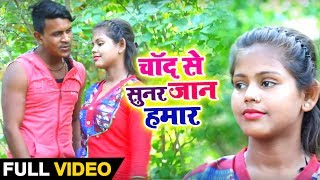 Full #HD_Romantic_Video Song - चाँद से सुनर जान हमार - Chand Se Sunar Jaan Hamar | Bhojpuri video