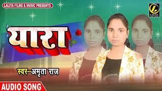 सच्चा प्यार करने वालों को रुला ही देगा ये दर्द भरा गीत #Amrita Raj #यारा #Yara New Sad Song 2019