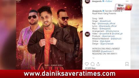 Vair l Karan Aujla l Yaad l Deep Jandu l New Punjabi Song 2019 l Dainik Savera