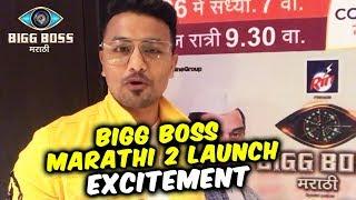 Bigg Boss Marathi Season 2 Launch | Excitement | Mahesh Manjrekar