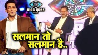 Bigg Boss Marathi 2 Launch | Mahesh Manjrekar Praises Salman Khan's Bigg Boss Hosting Style