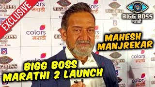 Mahesh Manjrekar Exclusive Interview | Bigg Boss Marathi 2 Launch