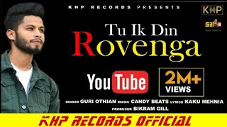 Tu Ik Din Rovenga | Official Video | Latest Punjabi Song 2019 | KHP Records