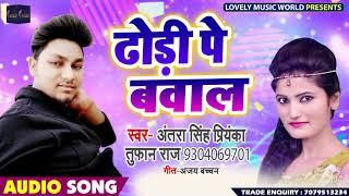 #Antra Singh Priyanka का New #भोजपुरी Song - ढोड़ी पे बवाल - Tufaan Raj - Bhojpuri Songs 2019