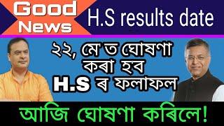 Hs result date 2019 declared // ২২ মে'ৰ ভিতৰত প্ৰকাশ পাব উচ্চতৰ মাধ্যমিক চুৰান্ত বৰ্ষৰ ফলাফল।