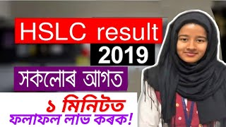 """HSLC result check কৰক!_Just """"30 Sec"""" without Slow, 3 simple easy process 2019"""