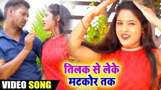 #Antra Singh #Priyanka - तिलक से लेके मटकोर तक - Liha Maja Bhor Tak - Kundan Goswami - Bhojpuri Song