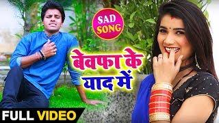 #Bhojpuri का सबसे #दर्द भरा Song - Bewafa Ke Yaad Me - Himanshu Dubey - Bhojpuri Sad Songs 2019