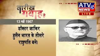 आज  का इतिहास#ATV NEWS CHANNEL (24x7 हिंदी न्यूज़ चैनल)