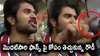 మొదటిసారి ఫాన్స్ పై కోపం తెచ్చుకున్న రౌడీ | Vijay Devarakonda angry on his Fans