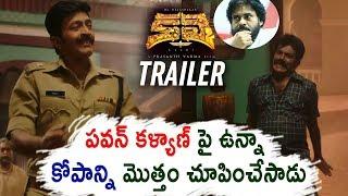 Kalki Latest Trailer   Rajasekhar   Pawan Kalyan   Prasanth Varma   Daily Poster