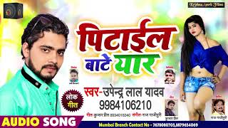 #Upendra Lal Yadav का New Superhit SOng - #पिटाइल बाटे यार - New Bhojpuri SOng 2019