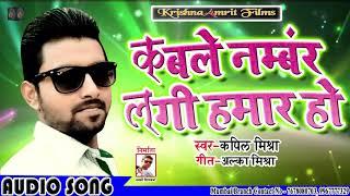 Kapil Mishra का Superhit Song 2019 II कबले नंबर लगी  हमार हो II New Bhojpuri Song 2019
