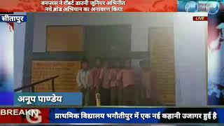 रामपुर मथुरा के प्राथमिक विद्यालय भगौतीपुर में एक नई कहानी उजागर हुई