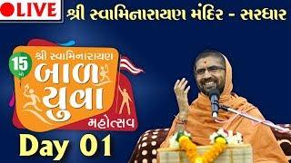 LIVE : Shree Swaminarayan Bal-Yuva Mahotsav - 2019 Day 01