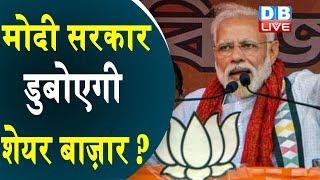 PM Modi सरकार डुबोएगी शेयर बाज़ार ?  स्विज़रलैंड की कंपनी का बड़ा दावा |DBLIVE