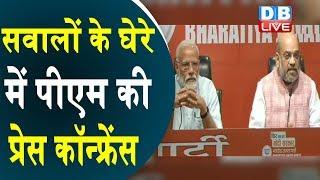 PM Modi's First Press Conference In 5 Years | सवालों के घेरे में पीएम की प्रेस कॉन्फ्रेंस