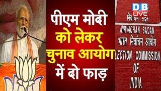 PM Modi को लेकर EC में दो फाड़ | Ashok Lavasa ने मुख्य चुनाव आयुक्त को लिखा पत्र |CEC Sunil Arora