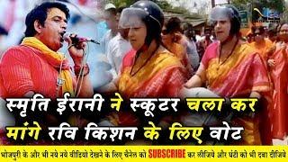 #गोरखपुर में स्मृति ईरानी ने स्कूटर चलाकर रवि किशन के लिए मांगे #वोट  !! Smriti Irani Gorakhpur Live