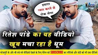 #रितेश पांडे का यह वीडियो यूट्यूब पर मचा रहा है #धूम !! #RItesh Panday Viral Video 2019
