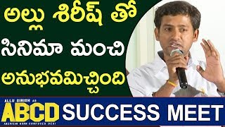 Sanjeev Reddy Mind Blowing Speech @ ABCD Movie Success Meet