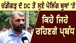 Chandigarh के D.C. से सुने Polling Booths में कैसे रहेंगे Arrangement