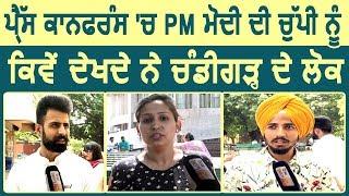 Press Conference में Modi की चुपी को कैसे देखते है Chandigarh के लोग
