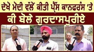 देखिए Modi की Press Conference पर क्या बोले Gurdaspur के लोग