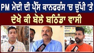 PM Modi की PC में चुप्पी पर देखिए क्या बोले Bathinda के लोग