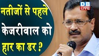 Sheila Dikshitने केजरीवाल पर किया वार | Arvind Kejriwal कुछ भी बोलते हैं- शीला दीक्षित  |#DBLIVE