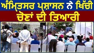 Exclusive : Amritsar में Elections के लिए प्रशासन तैयार