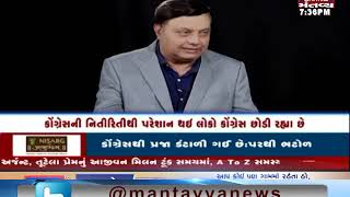 On The Spot Interview - Mantavya News